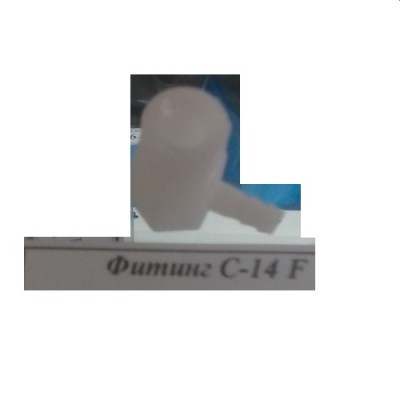 Фитинг Installine C 14 F, Коннектор входной для настольного фильтра