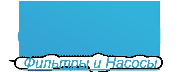 Фильтры для воды, Насосы для воды, Магазин А-Мега AMEGA.ZP.UA